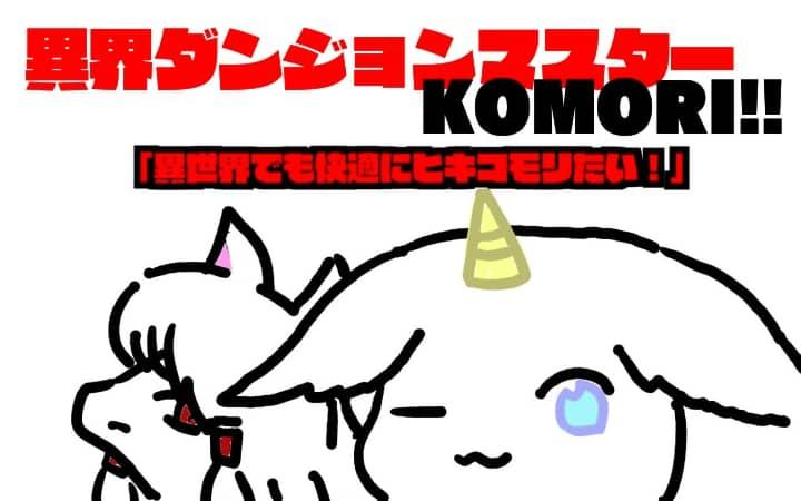 「異界ダンジョンマスターKOMORI!!「異世界でも快適にヒキコモリたい!」 '」サムネイル