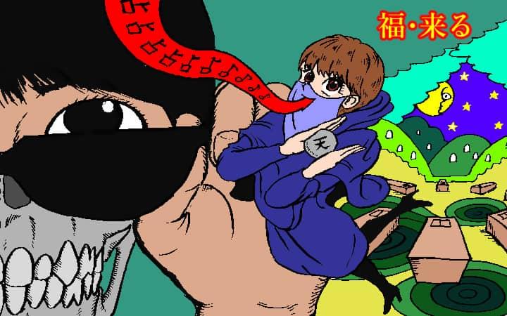「福・来る(霊感商法編) '」サムネイル