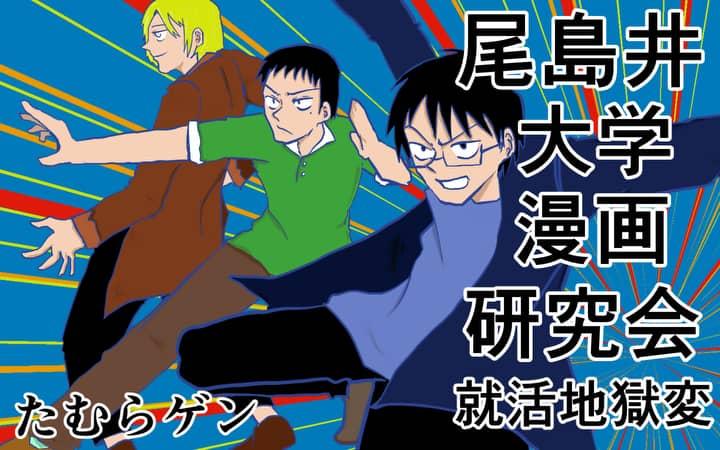「尾島井大学漫画研究会就活地獄変 '」サムネイル